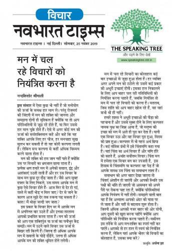 25 Nov 2019 - Nav Bharat Times