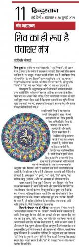 30 July 2019 Hindustan Times - Delhi - 01