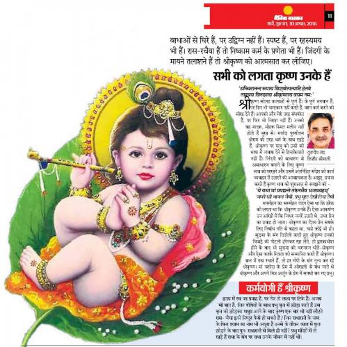 August 30_Dainik Bhaskar_ Shree Krishna (1)-page-001