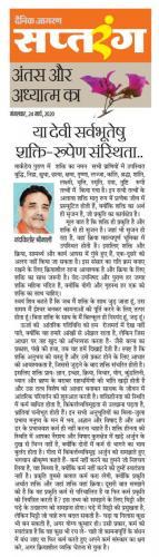 Daink Jagran, March 24