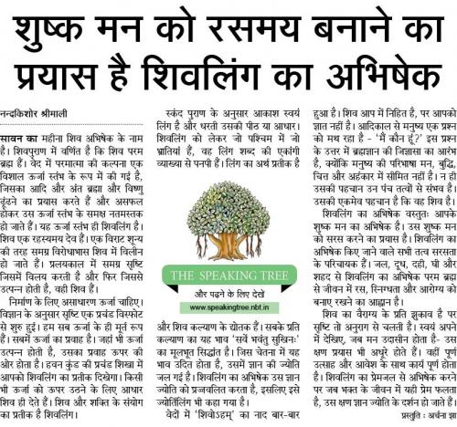 Guru Dev_s Article in Speaking Tree