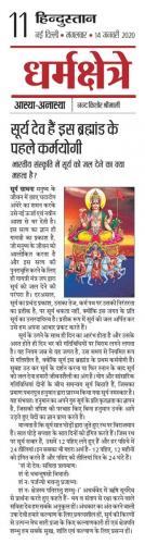 Hindustan 14 Jan 2020