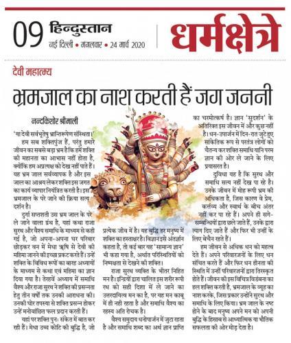 Hindustan, March 24 (1)