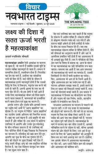 Nav Bharat Times - 12 June, 2020
