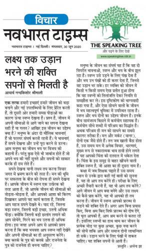 Nav Bharat Times 30 June 2020