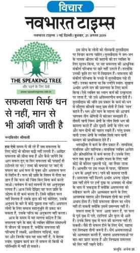 Speaking-tree-21-aug-2019