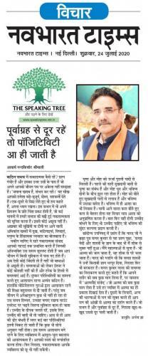 Speaking-tree - 24 July, 2020